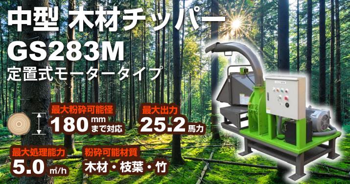 中型木材チッパー GS283M 定置式モータータイプ