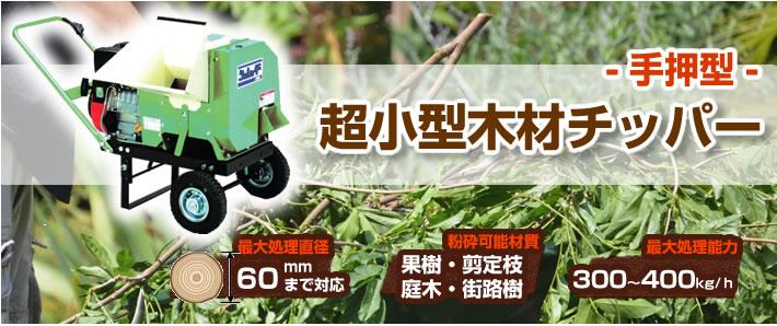 超小型木材チッパー 60 (手押し型)