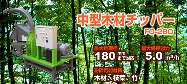 中型木材チッパー FO-280(定置式)