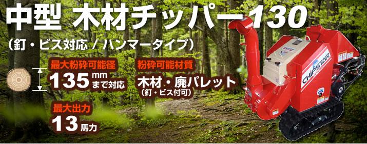 中型木材チッパー K130(釘・ビス対応)