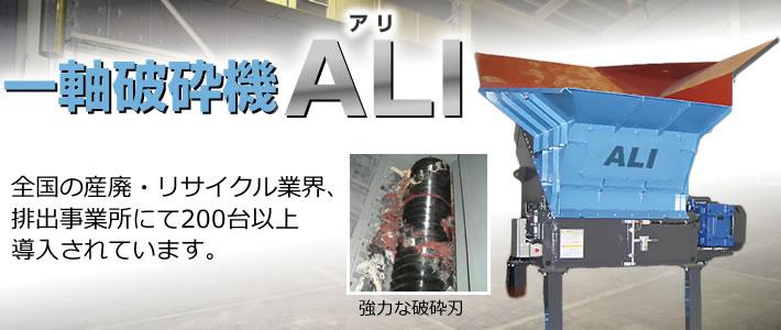 一軸破砕機 「ALI(アリ)」