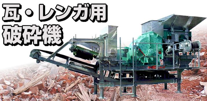 大型 瓦・レンガ用 破砕機