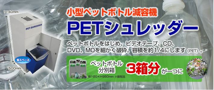 ペットボトル用 小型破砕機「PETシュレッダー」