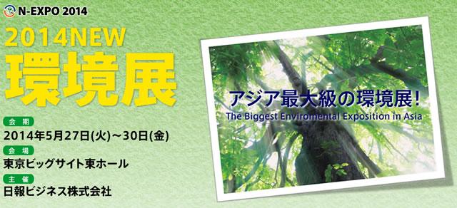 NEW環境展2014