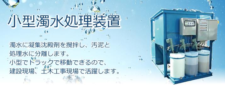 小型濁水処理装置