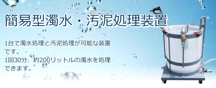 簡易型濁水・汚泥処理装置