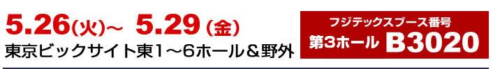 5月26日(火)~5月29日(金)東京ビックサイト1~6ホール&野外 フジテックスブースB3020