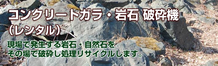 コンクリートガラ・岩石 破砕機(レンタル)