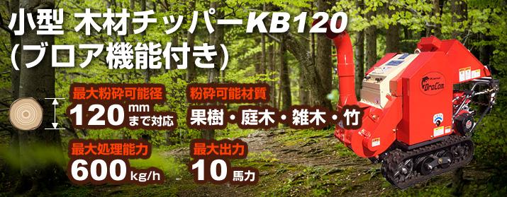小型木材チッパーKB120(ブロア機能付き)