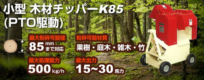 小型木材チッパーK85(PTO駆動)