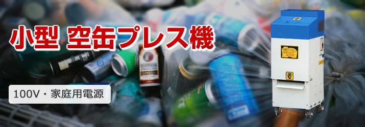小型 空缶プレス機(1500本/h)