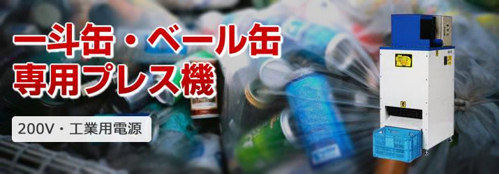 一斗缶・ベール缶 専用プレス機