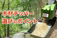木材チッパー選びのポイント