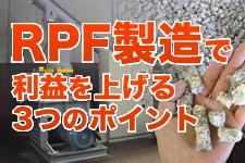 RPF製造で利益を上げる3つのポイント