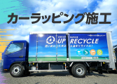 カーラッピング施工~廃棄物収集のパッカー車でイメージアップ~