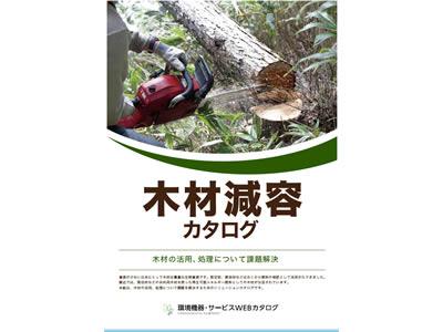 木材減容カタログ