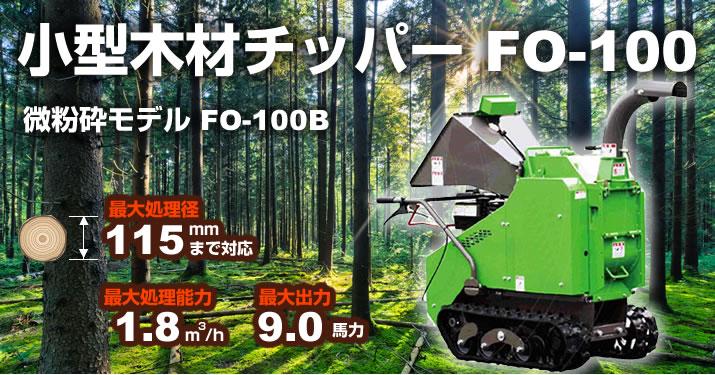 小型木材チッパーFO-100