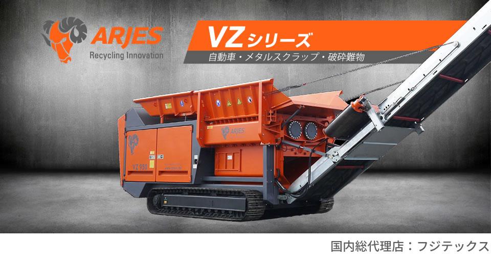 アリエス -ARJES- 大型二軸破砕機 VZシリーズ