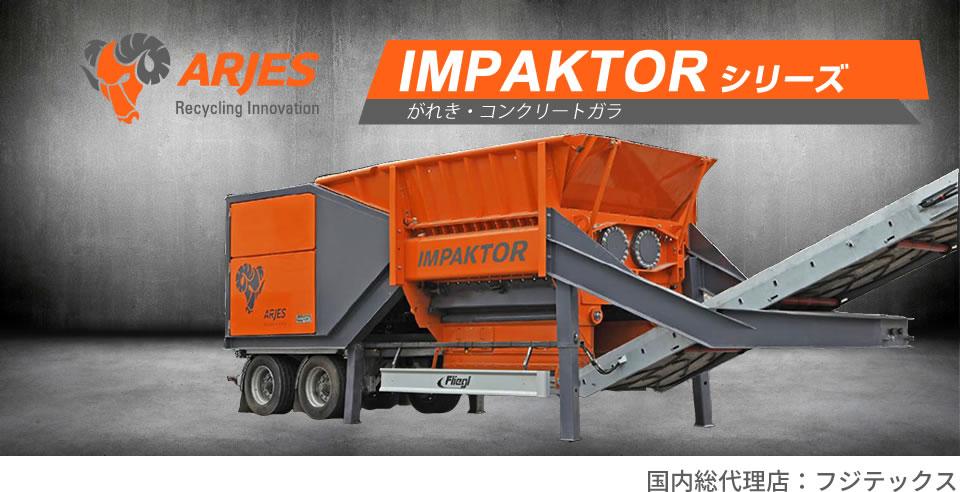 アリエス -ARJES- がれき破砕機 IMPAKTORシリーズ