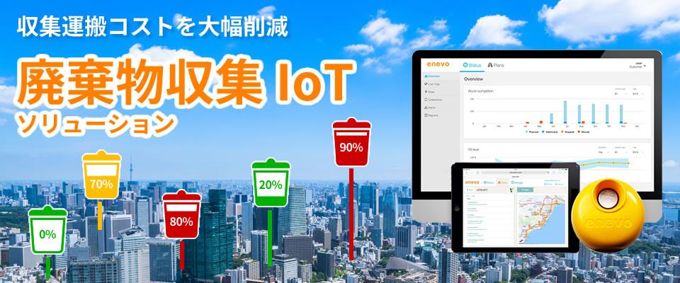廃棄物収集IoTソリューション