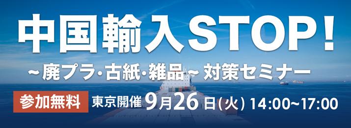 中国輸入STOP!~廃プラ・古紙・雑品~対策セミナー