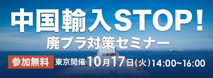 中国輸入STOP! 廃プラ対策セミナー(10月17日)
