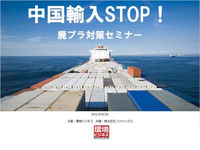 中国輸入STOP!廃プラ対策セミナー(動画視聴)