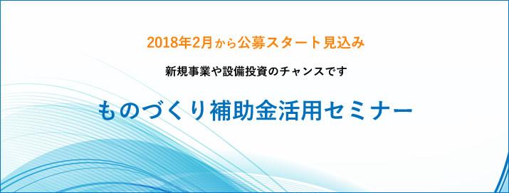 平成29年度 ものづくり補助金活用セミナー【先着順】