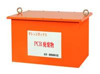 PCB 保管・運搬容器 オレンジボックスSKK-A1