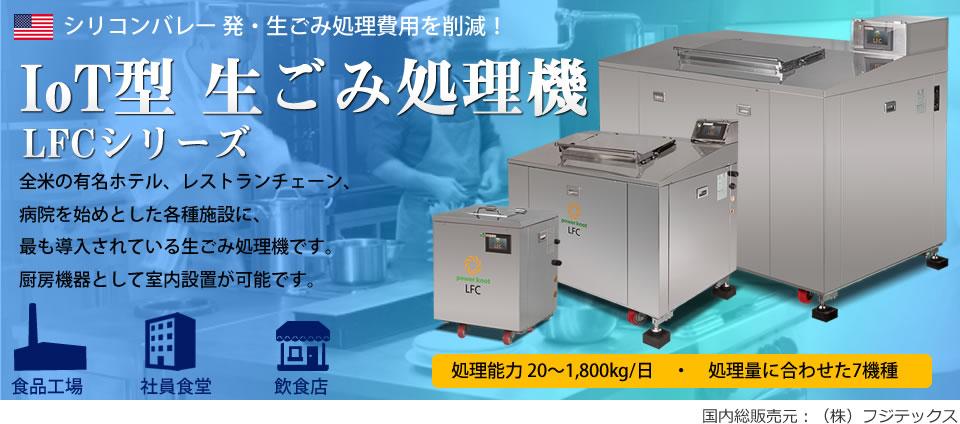 IoT型 生ごみ処理機 LFCシリーズ