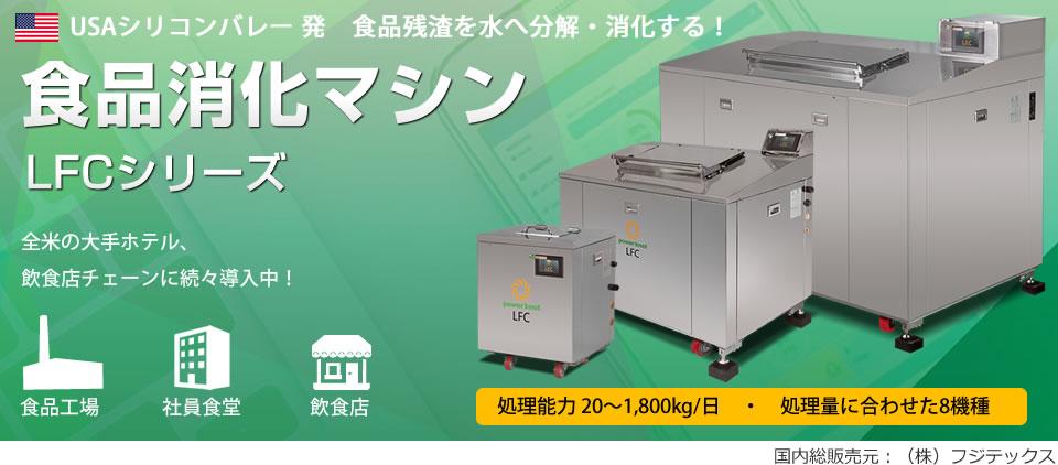 食品消化マシン「LFCシリーズ」