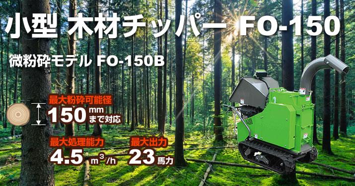 中型木材チッパー FO-150