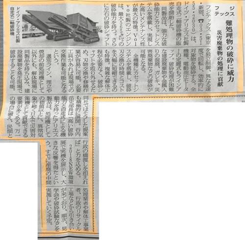 循環経済新聞 2018年8月27日号