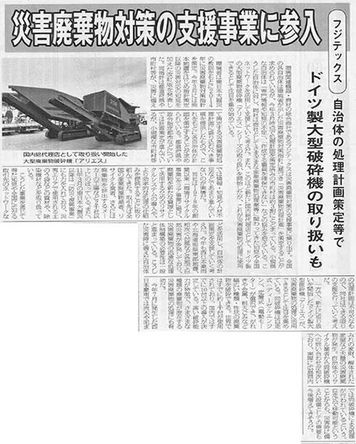 「災害廃棄物対策の支援事業に参入」環境新聞で紹介されました