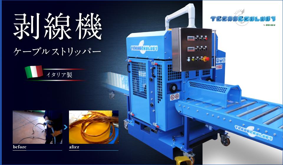 電線・銅線 剥線機 TECNO ECOLOGY