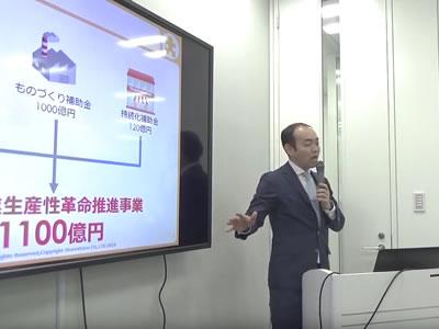 「ものづくり補助金」で始める中国対策セミナー(動画 + 資料)