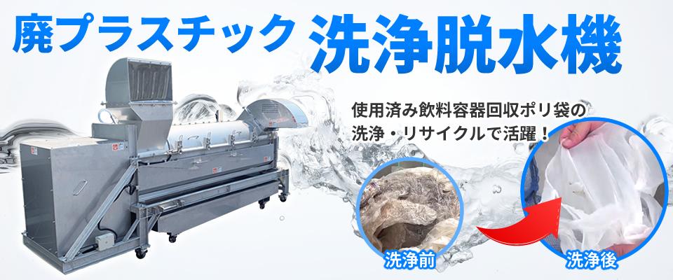 廃プラスチック洗浄脱水機