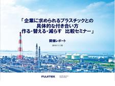 「企業に求められるプラスチックとの具体的な付き合い方 作る・替える・減らす 比較セミナー」開催レポート