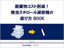 廃棄物コスト削減!発泡スチロール減容機の選び方BOOK
