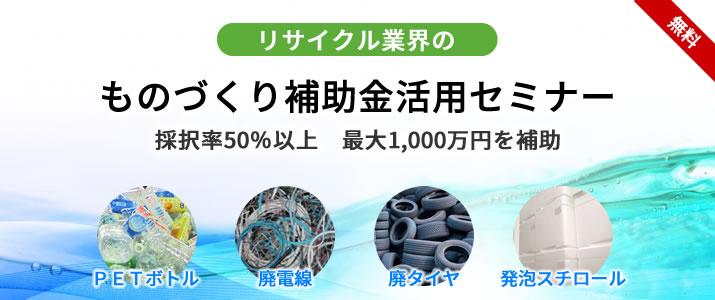 リサイクル業界のものづくり補助金活用セミナー