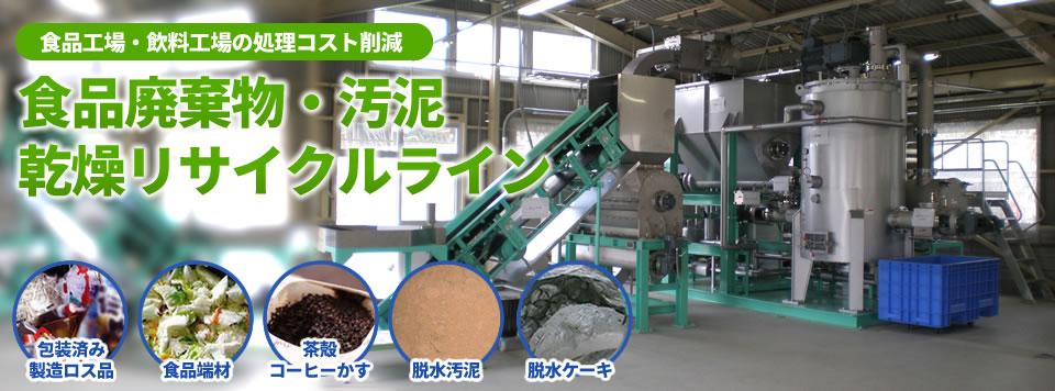 食品廃棄物・汚泥 乾燥リサイクルライン