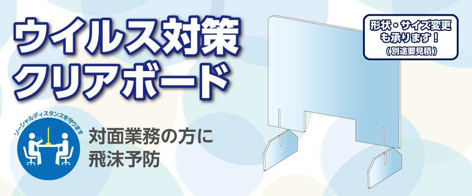飛沫防止対策 アクリルボード