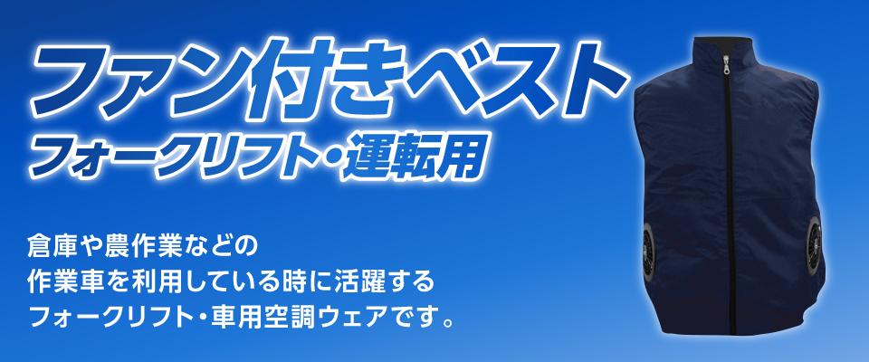 ファン付きベスト フルセット【フォークリフト・運転用】