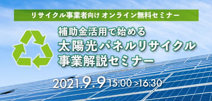 太陽光パネルリサイクル事業解説