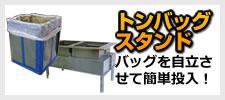 トンバッグスタンド・土のう製作補助器