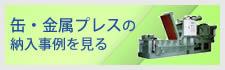 缶・金属プレス機の納入事例