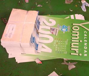 破砕前の残本・紙