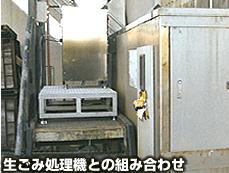 生ごみ処理機との組み合わせ
