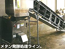 メタン発酵処理ライン