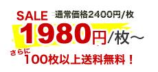 695円/枚~